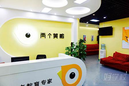 北京两个黄鹂教育 望京校区 前台