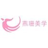 广州燕珊化妆纹绣培训中心