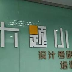 廣州室內設計考研培訓班課程