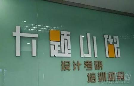 广州大题小做设计考研培训机构
