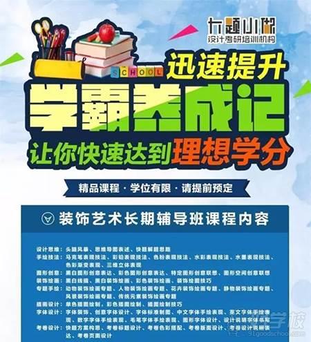 广州大题小做设计考研培训机构  装饰艺术课程