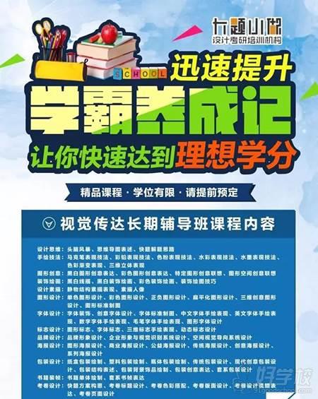 广州大题小做设计考研培训机构  视觉传达课程