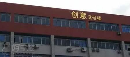 广州大题小做设计考研培训机构  教学楼