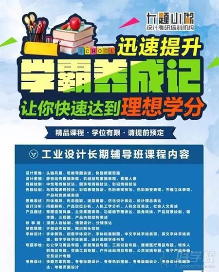 广州大题小做设计考研培训机构  工业设计课程