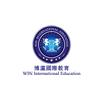 深圳博瀛国际教育