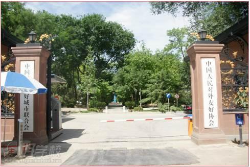 中国对外友好合作服务中心