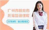 学托福的课程广州有哪些好