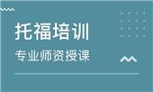 广州托福冲刺班哪个好