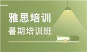 广州雅思暑期培训班哪家好