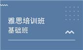 广州哪家基础雅思班好