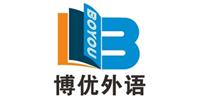 广州博优外语培训学校