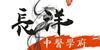 广州长洋中医学府