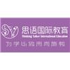 北京思语国际教育