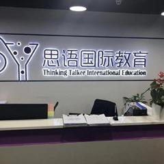 北京雅思英语6.5分冲刺培训班