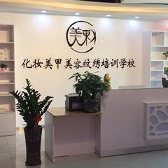 東莞化妝全科課程培訓