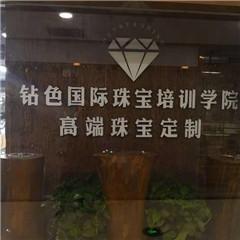 广州珠宝首饰镶嵌工艺手镶培训课程