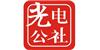 广州光电公社