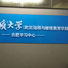 中国石油大学(华东)网络教育招生简章
