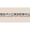 南京卢小江美发学校