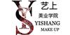 上海艺上美容美发形象设计培训学院