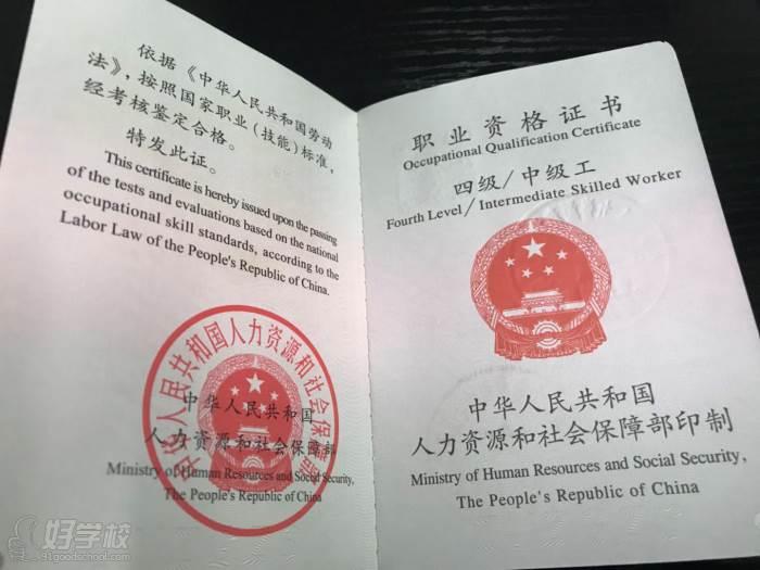 合肥纤尚国际美业连锁学校  职业证书