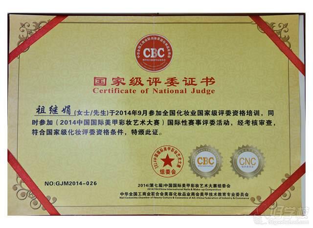 合肥纤尚国际美业连锁学校  国家级评委证书