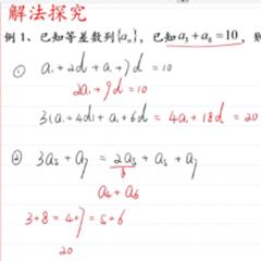 高二逆袭模型培优班洋哥数学课程