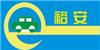 广州番禺裕安驾校