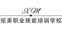 濟南炫美職業技能培訓學校