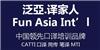 广州泛亞联合国际研究院