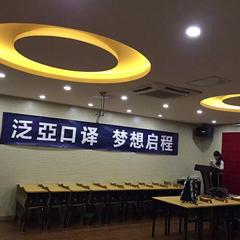 广州越秀校区