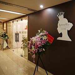 无锡皮肤管理中国开店运营培训班课程