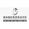 珠海爱尚国际美妆培训学校