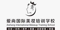珠海愛尚國際美妝培訓學校