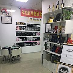 珠海纹绣精修班培训课程