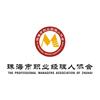 珠海职业经理人协会