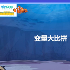Scratch中文图形化积木拖拽式编程网上授课