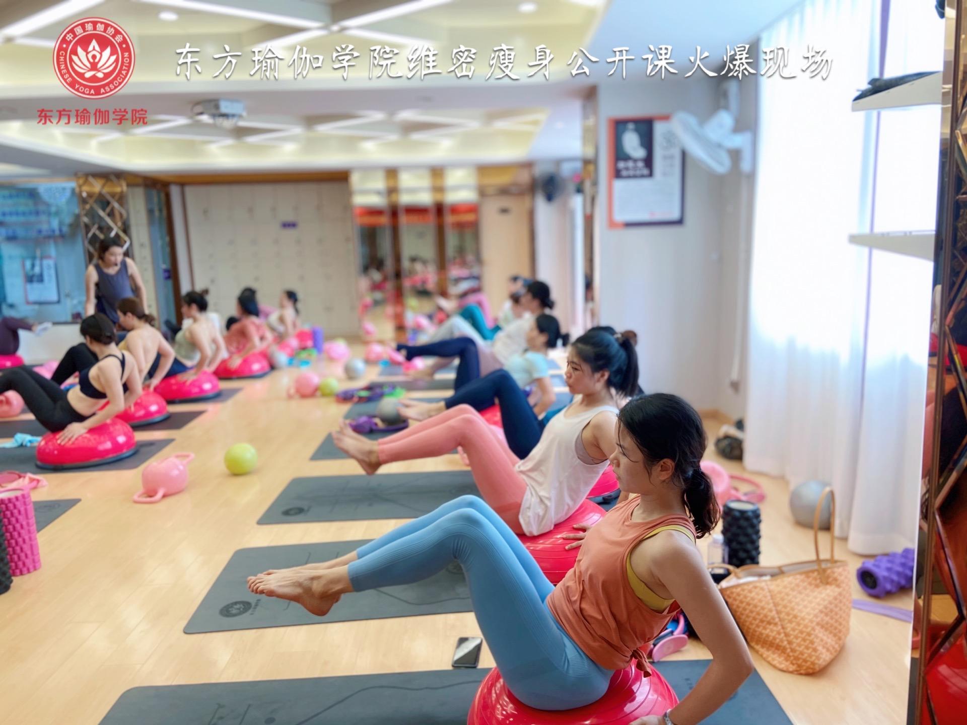 广州维密理疗瘦身瑜伽培训班