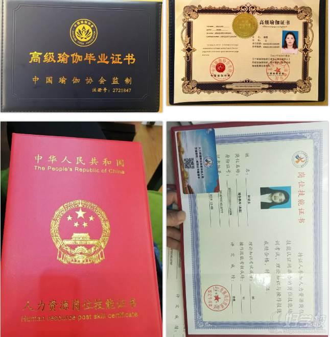 广州东方瑜伽学院  瑜伽导师班毕业证书