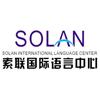 深圳索联国际语言中心