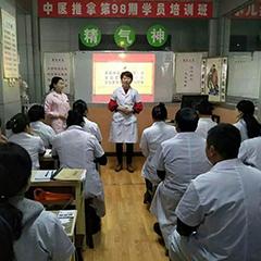 青島中醫形體矯正培訓班課程