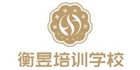 青島衡昱職業培訓學校