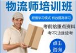 深圳博維75期全國物流師培訓9月13日開班啦!