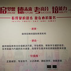 重庆雅思中级强化一对一培训课程
