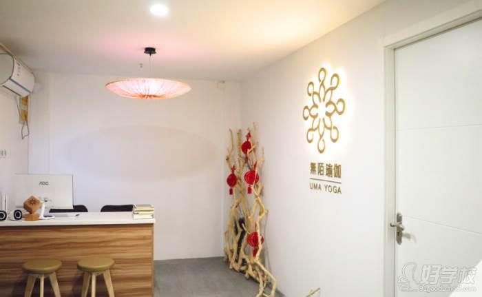 上海無陌瑜伽教培中心  内部大厅环境