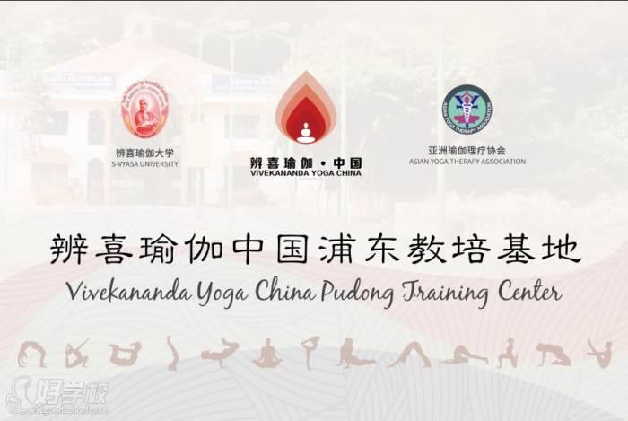 上海無陌瑜伽教培中心  教培基地荣誉称号