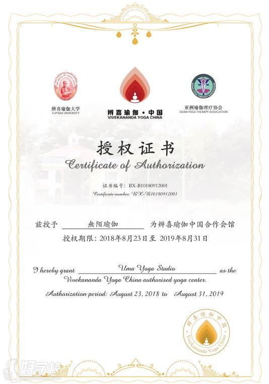上海無陌瑜伽教培中心  教学授权证明