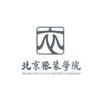 北京服装学院深圳分校