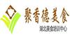 武漢聚香德小吃餐飲培訓中心