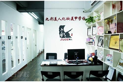 九彩美人化妝學校 學校環境